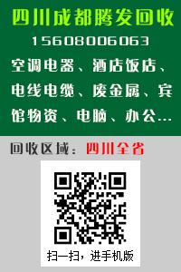 四川成都腾发回收公司