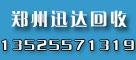 河南郑州迅达物资回收有限公司