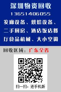 广东深圳宝丰源二手设备城