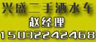 河北興盛二手灑水車銷售有限責任公司