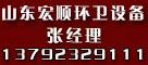 山东郓城县宏顺环卫有限公司