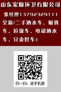 山東鄆城縣宏順環衛有限公司