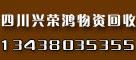 四川兴荣鸿再生资源回收有限公司