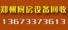 郑州二手饭店物资回收公司