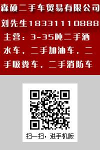 河北森碩二手車貿易公司