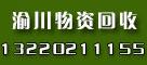 重庆物资回收公司