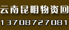 云南昆明康豪回收