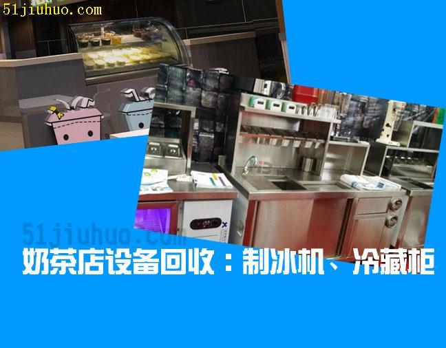 郑州冷饮店设备高价回收,奶茶店设备高价回收,冰激凌机高价回收