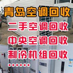 青岛空调回收,二手空调回收,中央空调回收,制冷机组回收