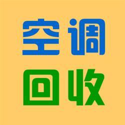 柜机空调回收,上海二手空调回收,免费评估报价,上门收购!
