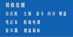 天津回收网络设备,电脑配件,电子线路板,内存条,显示屏等