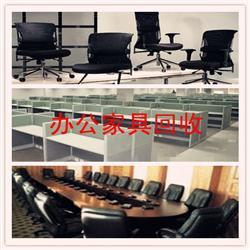 办公家具回收:办公沙发,办公用品,办公设备