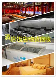 昆明酒店饭店回收、其他餐厅家具回收、成套设备回收