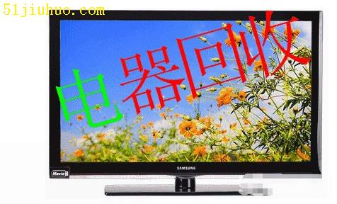 石家庄高价回收电视机、冰箱、洗衣机等各类电器