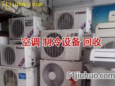 石家庄空调回收,壁挂机空调回收、柜机空调回收,好坏空调上门回收