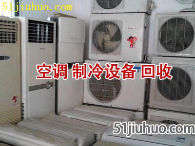梁山空调回收:壁挂机、柜机、中央空调