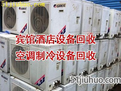 济宁各区梁山空调回收:柜机空调回收、挂机空调回收、中央空调回收