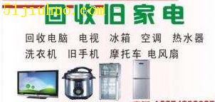 二手电器回收:空调、电视、冰箱、冰柜、洗衣机、功放音响设备