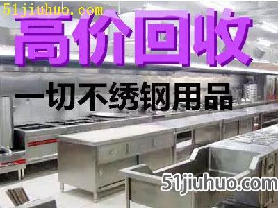 深圳高价回收酒楼餐厅设备,咖啡设备,烘焙设备回收