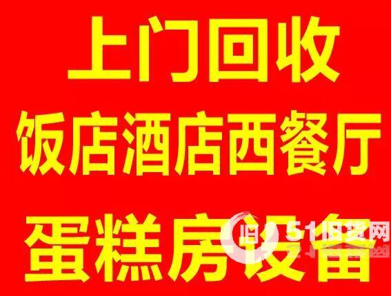 郑州冷饮设备回收,可乐机回收,冰激凌机回收