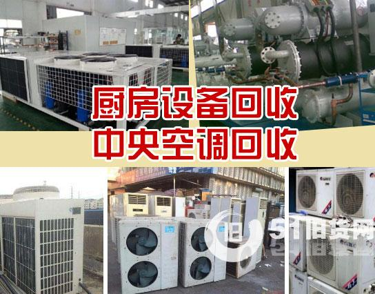 郑州中央空调高价回收,饭店厨房设备高价回收