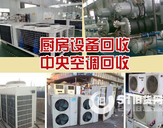 中央空调回收,苏州二手中央空调回收,新旧空调回收