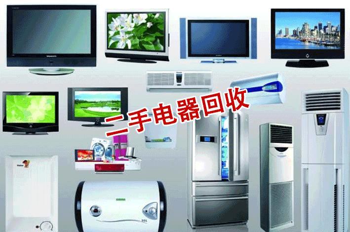 苏州电器回收:空调、电视、电脑、冰箱冰柜等