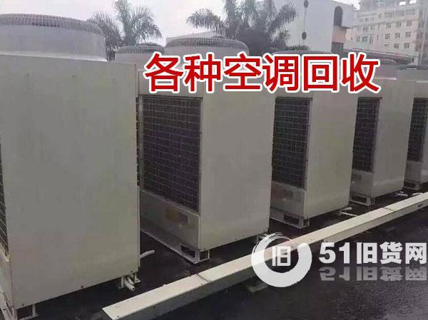 郑州空调高价回收,家用空调高价回收,柜机挂机空调高价回收