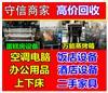 苏州电器回收,二手空调回收,冰箱冷柜、冷冻设备回收