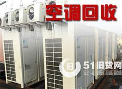 深圳二手空调回收:深圳酒店空调回收,学校空调回收,各种二手空调高价回收