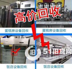 深圳高价回收二手烤箱、烘焙设备整体回收