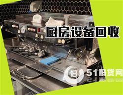 深圳二手厨具回收:咖啡机回收,冰箱冰柜风幕柜回收,餐饮店整体设备回收
