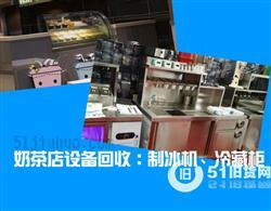 深圳冰箱冰柜回收、风幕柜回收 冷饮店设备回收、奶茶店设备回收