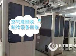东莞回收空气能,空气源热泵机组,二手空调回收