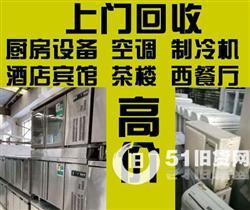 北京咖啡机、烤箱、烘焙设备回收