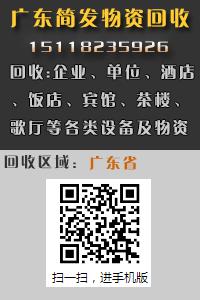 广东简发二手物资回收
