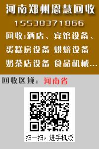 郑州恩慧酒店厨房设备回收公司