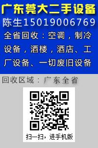 广东东莞二手设备回收
