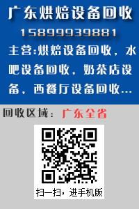广东腾达二手烘焙设备回收
