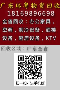 广东环粤物资回收