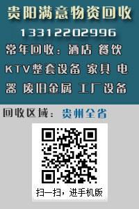 贵州贵阳满意物资回收公司