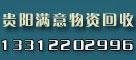 贵州贵阳满意物资回收