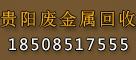 贵阳兴业物资回收有限公司