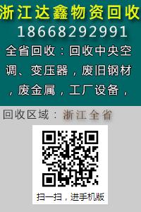 浙江达鑫物资回收有限公司