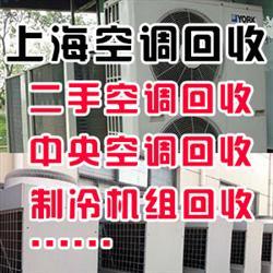 上海空调回收,上海挂机空调回收,上海专业回收空调