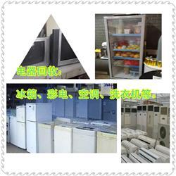 回收二手电脑,二手家用电器,冷库回收,空调回收
