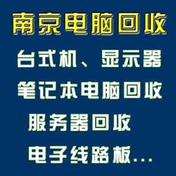 南京电脑回收,专业回收企业、单位台式机电脑、笔记本电脑,大量回收,高价回收!