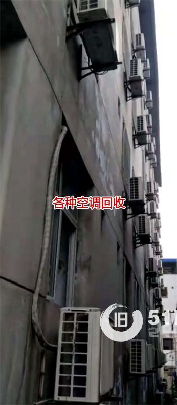 淄博空調回收,新舊空調回收,淄川區、博山區、張店區、周村區,臨淄區回收各類二手物資
